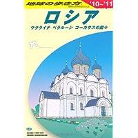 A31 地球の歩き方 ロシア 2010~2011