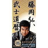 藤岡弘、武士道暦 [2012年 カレンダー]