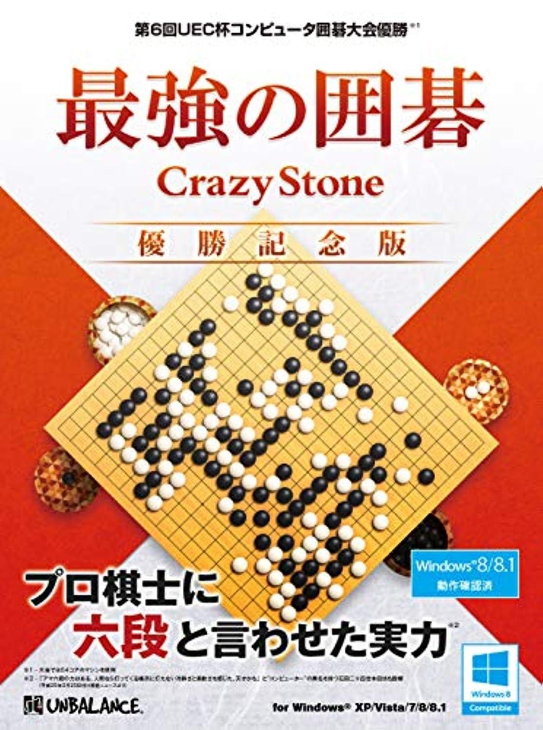 振る舞い成功した妖精最強の囲碁 CrazyStone 優勝記念版
