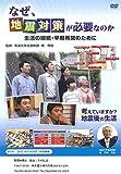 DVD/カラー/20分 なぜ、地震対策が必要なのか -生活の継続・早期再開のために