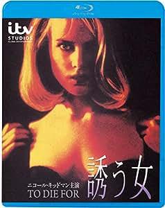 誘う女 [Blu-ray]