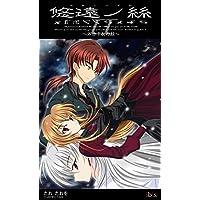 悠遠ノ絲Ⅱ: 万古千秋の絲 (ibis novels)