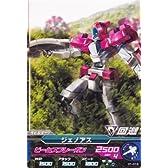 ガンダムトライエイジ 1弾 C ジェノアス 【ビームスプレーガン】(01-013)