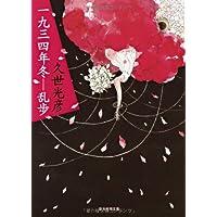 一九三四年冬―乱歩 (創元推理文庫)