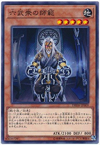 遊戯王/第10期/DBSW-JP009 六武衆の師範