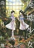 廃墟少女 / 尚 月地 のシリーズ情報を見る