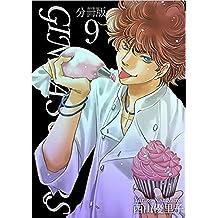 GINZA SUGARS 分冊版 9話 (まんが王国コミックス)
