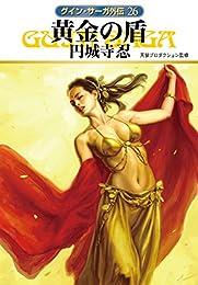 黄金の盾 グイン・サーガ外伝 (ハヤカワ文庫JA)