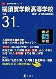 横須賀学院高等学校 平成31年度用 【過去5年分収録】 (高校別入試問題シリーズB20)