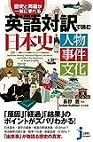 英語対訳で読む日本史 人物 事件 文化 (じっぴコンパクト新書)