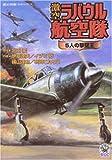 激空ラバウル航空隊 (歴史群像コミックス)