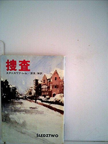 捜査 (1978年) (ハヤカワ文庫―SF)の詳細を見る