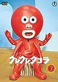 クレクレタコラ コンプリート・コレクション vol.3  東宝DVD名作セレクション