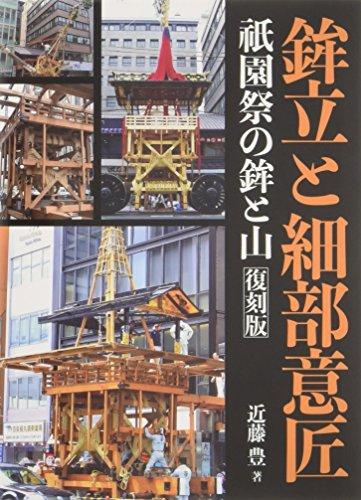 鉾立と細部意匠―祇園祭の鉾と山