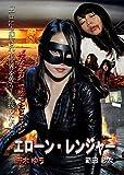 性なる力で甦ったヒロイン エローンレンジャー[DVD]