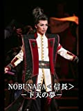 NOBUNAGA<信長> -下天の夢-('16年月組・東京・千秋楽)