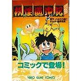 妖怪道中記 (Video game comics)