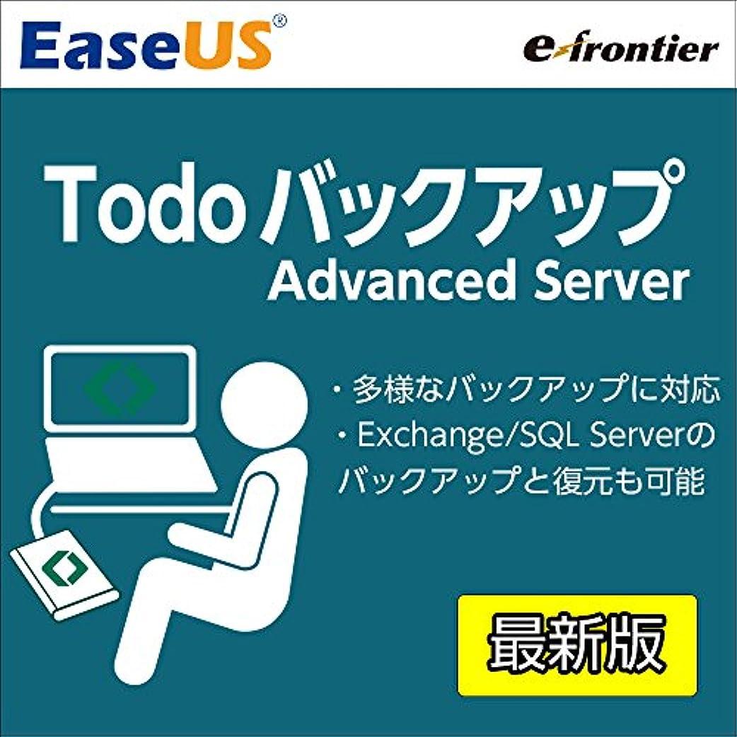 イーフロンティアEaseUS Todo バックアップ Advanced Server (最新) |オンラインコード版