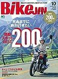 BikeJIN/培倶人(バイクジン) 2019年10月号