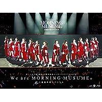 モーニング娘。誕生20周年記念コンサートツアー2017秋~We are MORNING MUSUME。~工藤遥卒業スペシャル2018