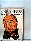 小説吉田学校 第1部 保守本流 (角川文庫 緑 481-1)
