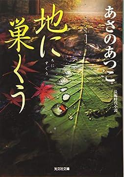 地に巣くう (光文社時代小説文庫)