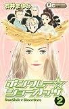 ボンクレー・ショーガッツ 2 (クイーンズコミックス)