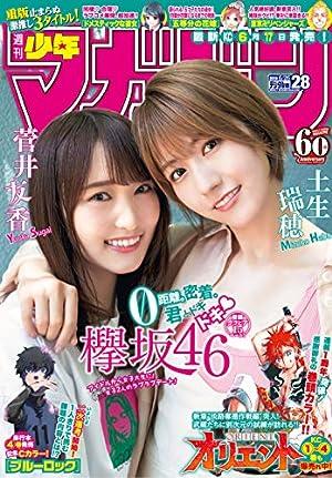 週刊少年マガジン  2019年 28号[2019年6月12日発売] [雑誌]