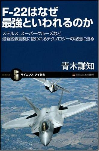 F-22はなぜ最強といわれるのか ステルス、スーパークルーズなど最新鋭戦闘機に使われるテクノロジーの秘密に迫る (サイエンス・アイ新書)の詳細を見る