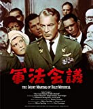 軍法会議 [Blu-ray]