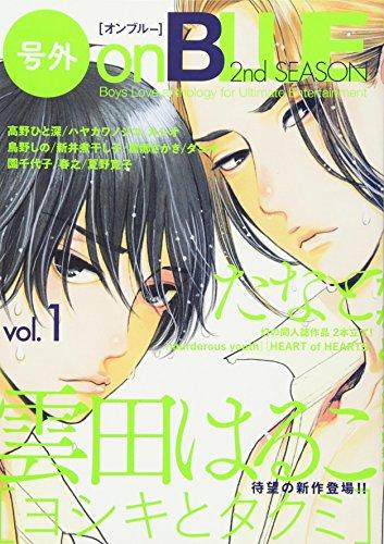 号外on BLUE 2nd SEASON vol.1 (onBLUE コミックス)の詳細を見る