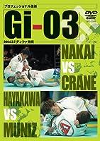 プロフェッショナル柔術 Gi-03 2004.3.7.ディファ有明 [DVD]