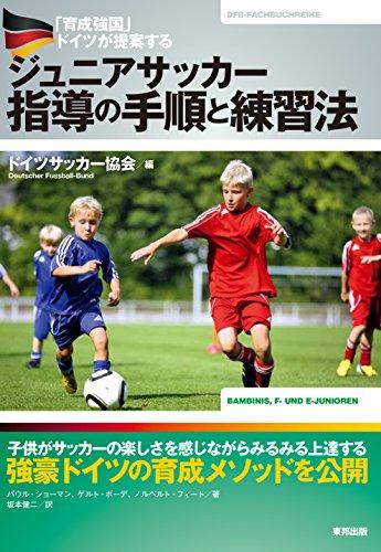 「育成強国」ドイツが提案する ジュニアサッカー指導の手順と練習法の電子書籍なら自炊の森-秋葉2号店