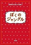 ぼくのジャングル (富盛菊枝児童文学選集3)