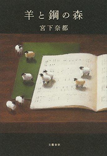 羊と鋼の森 (文春e-book)の詳細を見る