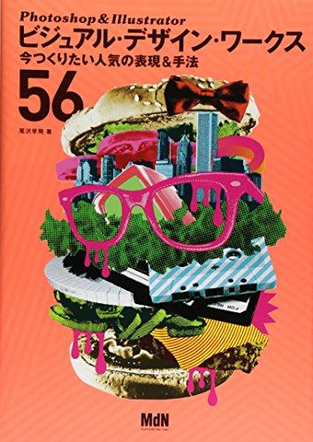 Photoshop&Illustrator ビジュアル・デザイン・ワークス 今つくりたい人気の表現&手法56の詳細を見る