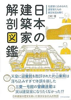日本の建築家解剖図鑑