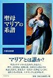 聖母マリアの系譜
