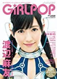 GiRLPOP 2013 WINTER 表紙&巻頭特集 渡辺麻友 (M-ON! ANNEX 561号)