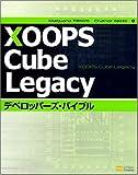 XOOPS Cube Legacy デベロッパーズ・バイブル