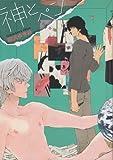 神とペン (F-BOOK comics)