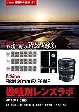 Foton機種別作例集157 実写とチャートでひと目でわかる! 選び方・使い方のレベルが変わる! Tokina FíRIN 20mm F2 FE MF 機種別レンズラボ: SONY α7 II で撮影