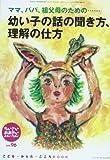 ちいさい・おおきい・よわい・つよい no.96―こども・からだ・こころBOOK 幼い子の話の聞き方、理解の仕方 画像
