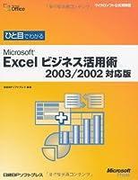 ひと目でわかる EXCELビジネス活用術 2003/2002対応版 (マイクロソフト公式解説書)