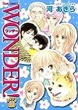 WONDER!10 (ジュールコミックス)