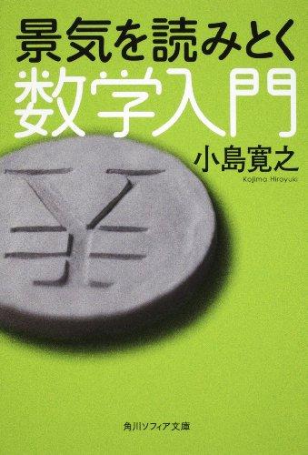 景気を読みとく数学入門 (角川ソフィア文庫)の詳細を見る