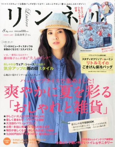 リンネル 2013年 08月号 [雑誌]の詳細を見る