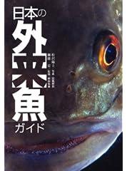 日本の外来魚ガイド