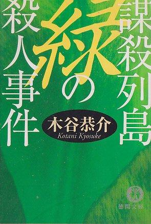 謀殺列島 緑の殺人事件―宮之原警部史上最大の事件〈3〉 (徳間文庫)