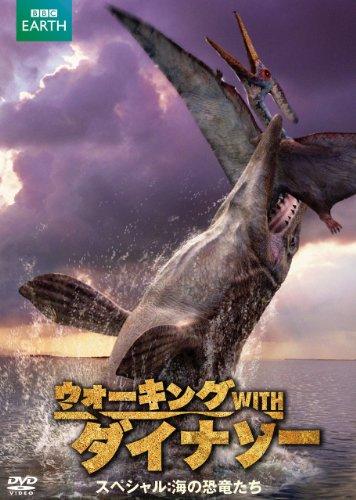 ウォーキング WITH ダイナソー スペシャル:海の恐竜たち DVDの詳細を見る